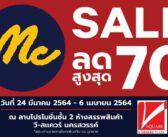 MC SALE 2021 มหกรรมลดราคาต้อนรับลมครั้งยิ่งใหญ่สูงสุด 70%