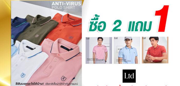 LTD Anti-Virus Polo Shirt ซื้อ 2 แถม 1