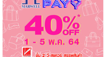 MAY PAY DAY ลด 40%