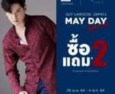 Guy Laroche May Day Special ซื้อ 2 แถม 2