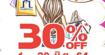 Hello JUNE สวัสดีเดือนมิถุนา กับ MARWELL ลด 30%
